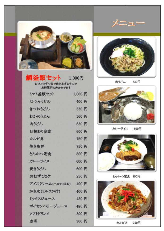 食事メニュー1