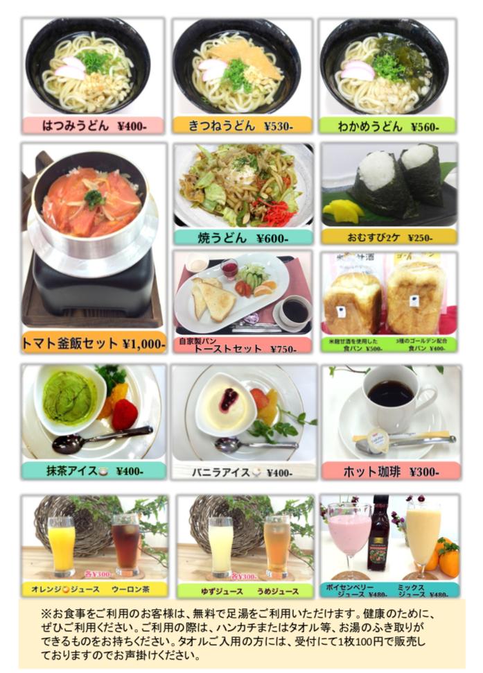 食事メニュー2